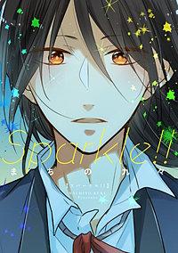 【単行本版】Sparkle!!【電子特典付き】