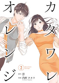 カタワレオレンジ【合冊版】