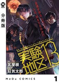 【分冊版】実験地区13