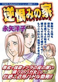 本当に怖いご近所SP vol.5~逆恨みの家~