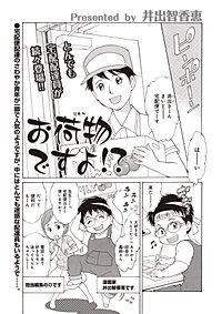 本当に怖いご近所SP vol.5~お荷物ですよ!?~