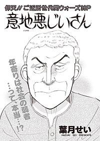 本当に怖いご近所SP vol.5~意地悪じいさん~