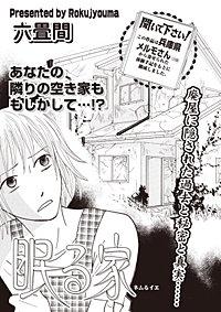 本当に怖いご近所SP vol.5~眠る家~