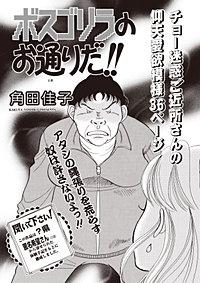 本当に怖いご近所SP vol.5~ボスゴリラのお通りだ!!~