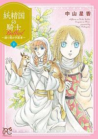 妖精国の騎士 Ballad ~継ぐ視の守護者~【電子単行本】