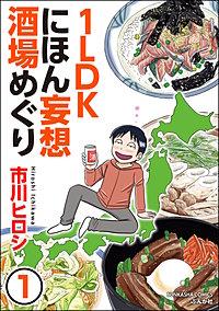 1LDKにほん妄想酒場めぐり(分冊版)