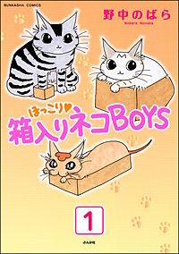 ほっこり・箱入りネコBOYS(分冊版)