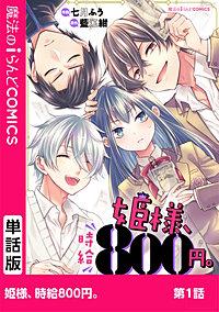 【単話】姫様、時給800円。