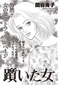 本当にあった主婦の黒い話 vol.10~躓(つまづ)いた女~