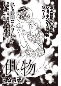本当にあった主婦の黒い話 vol.10~供物~