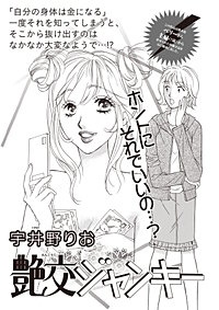 本当にあった主婦の黒い話 vol.10~艶交ジャンキー~