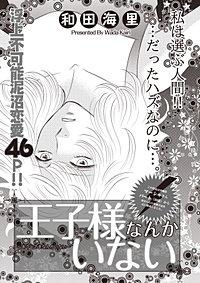 本当にあった主婦の黒い話 vol.10~王子様なんかいない~