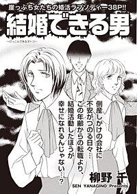 本当にあった主婦の黒い話 vol.10~結婚できる男~