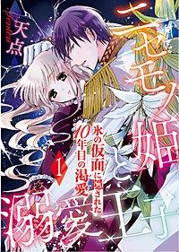 ニセモノ姫と溺愛王子~氷の仮面に隠された10年目の渇愛~【分冊版】