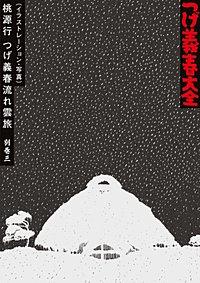 つげ義春大全 第二十二巻 別巻三(イラストレーション・写真)桃源行 つげ義春流れ雲旅