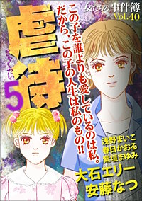 女たちの事件簿Vol.40~虐待5~