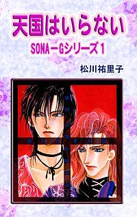 SONA-Gシリーズ