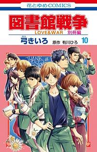 図書館戦争 LOVE&WAR 別冊編【特装版】