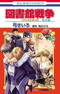 図書館戦争 LOVE&WAR 番外編