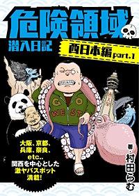 危険領域 潜入日記―西日本編 Part.1―