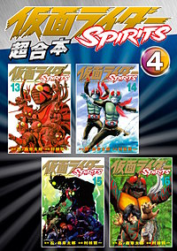 仮面ライダーSPIRITS 超合本版