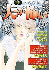女の犯罪履歴書Vol.35~夫が怖い~