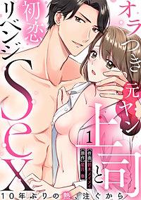 【ラブパルフェ】オラつき元ヤン上司と初恋リベンジSex~10年ぶりの熱、注ぐから