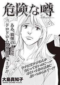 女のブラック掲示板 vol.2~危険な噂~