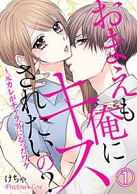 おまえも俺にキスされたいの?~元カレがチャラ男になったワケ