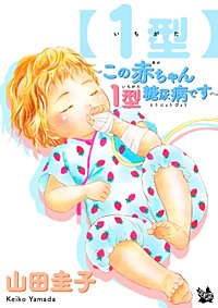 【1型】~この赤ちゃん1型糖尿病です~