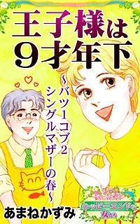 王子様は9才年下~バツ1コブ2シングルマザーの春~愛と勇気!ハッピーエンドな女たち