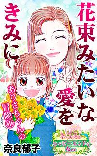 花束みたいな愛をきみに ありさちゃんの冒険(1)~愛と勇気!ハッピーエンドな女たち