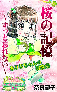 桜の記憶~ずっと忘れない~ありさちゃんの冒険(2)~愛と勇気!ハッピーエンドな女たち