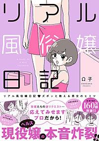 リアル風俗嬢日記~ズポッと教える男女のヒミツ~【単行本版】