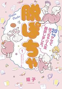 脱ぽちゃテーマ別セレクション ラストスパート!本気ヤセダイエット編 分冊版
