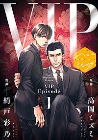漫画版 VIP 分冊版