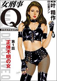 女刑事Q(分冊版)