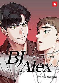 BJ アレックス