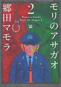 モリのアサガオ 2 分冊版