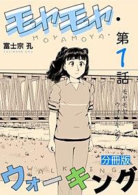 モヤモヤ・ウォーキング 分冊版