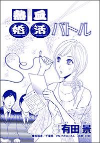 熱血婚活バトル(単話版)<自称バリキャリ系のブス ~こういう女、いるよねー!~>