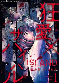 ISLAND‐狂愛×サバイバル‐
