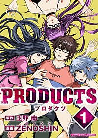 PRODUCTS【単行本】