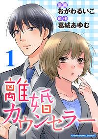 離婚カウンセラー【単行本】