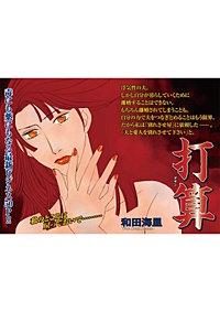 ブラック家庭SP(スペシャル) vol.8~打算~