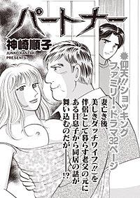 ブラック家庭SP(スペシャル) vol.8~パートナー~
