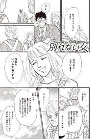 ブラック家庭SP(スペシャル) vol.8~別れない女~