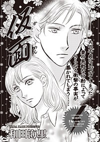 ブラック家庭SP(スペシャル) vol.8~仮面~