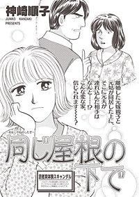 ブラック家庭SP(スペシャル) vol.8~同じ屋根の下で~