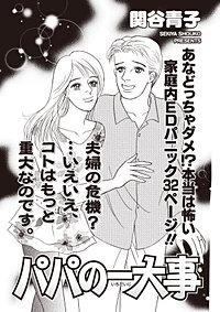 ブラック家庭SP(スペシャル) vol.8~パパの一大事~